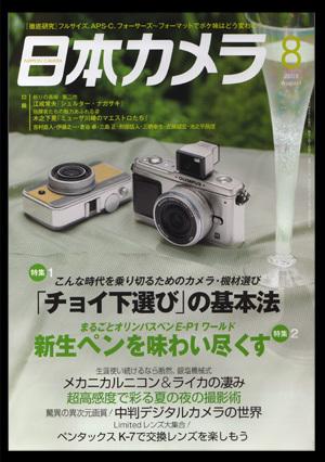 Camera300towel