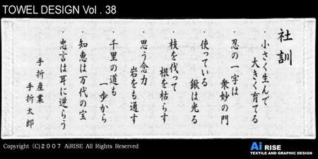 Vol38