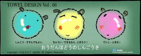 Vol66